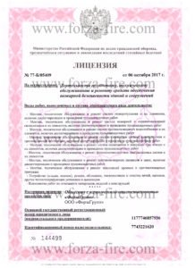 """ООО """"Форзагрупп"""" Лицензия МЧС"""