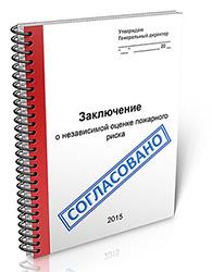 Независимая оценка пожарного риска (НОР)